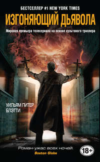 Блэтти, Уильям Питер  - Изгоняющий дьявола