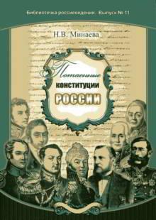 Нина Минаева Потаенные конституции России