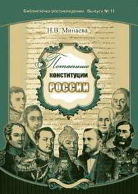 Минаева, Нина  - Потаенные конституции России