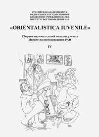 - «Orientalistica Iuvenile». Сборник научных статей молодых ученых Института востокведения РАН. Выпуск IV