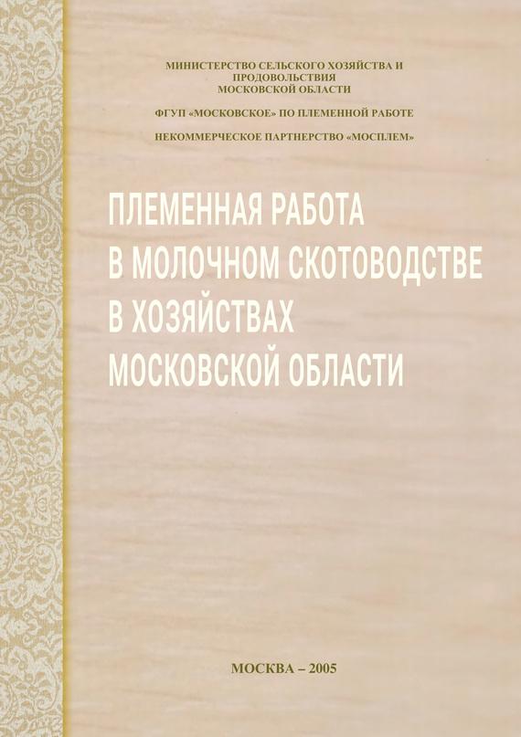 Сборник статей Племенная работа в молочном скотоводстве в хозяйствах Московской области