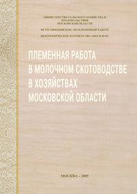 статей, Сборник  - Племенная работа в молочном скотоводстве в хозяйствах Московской области