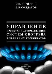 Сироткин, И. И.  - Управление проектами автоматизации систем обогрева тепличных комбинатов