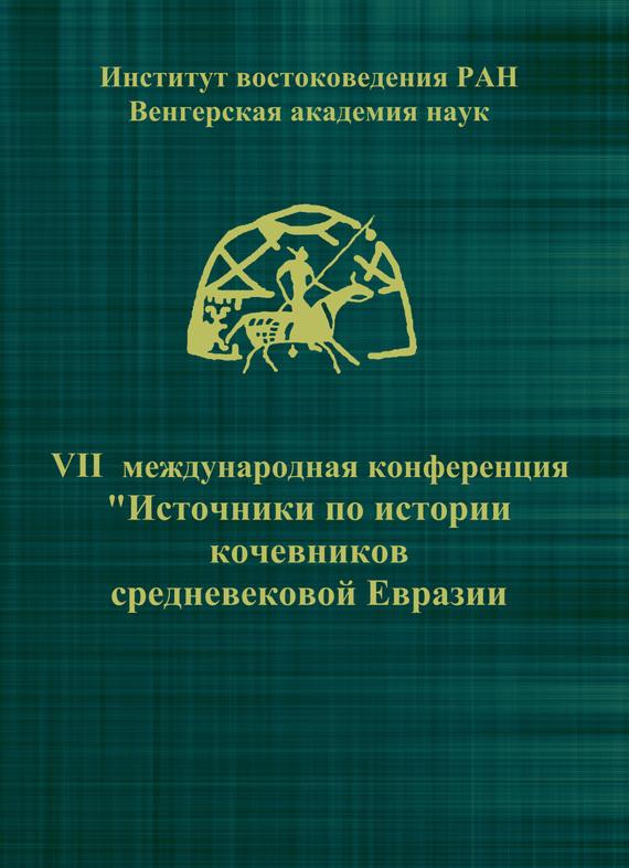 Сборник статей VII Международная конференция «Источники по истории кочевников средневековой Евразии»