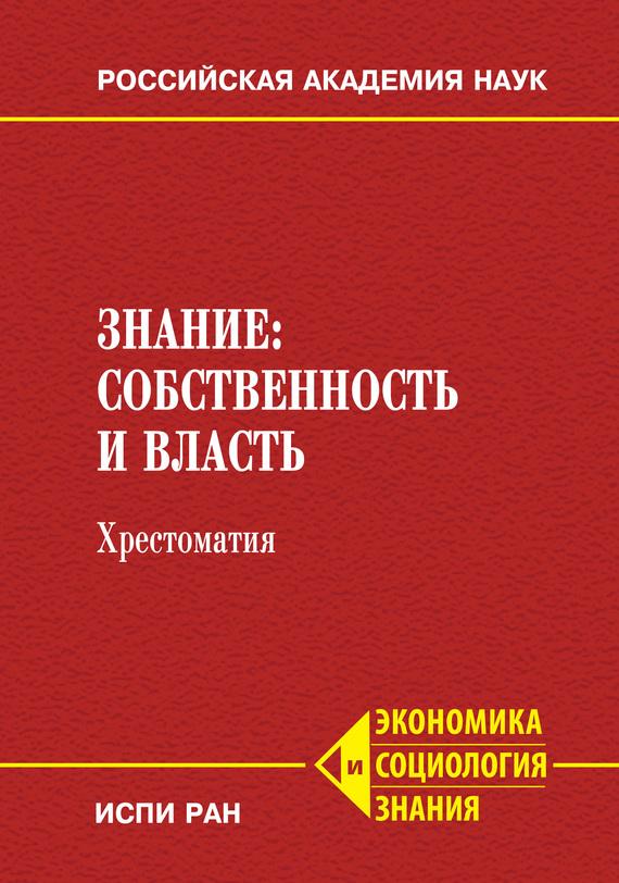 Обложка книги Знание: собственность и власть. Хрестоматия, автор авторов, Коллектив