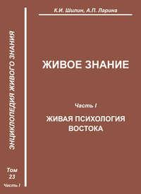 Шилин, К. И.  - Живое знание. Часть I. Живая психология Востока