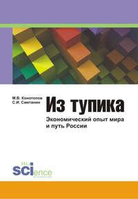 Конотопов, М. В.  - Из тупика: Экономический опыт мира и путь России