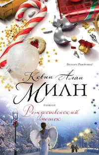 Милн, Кевин Алан  - Рождественский мешок