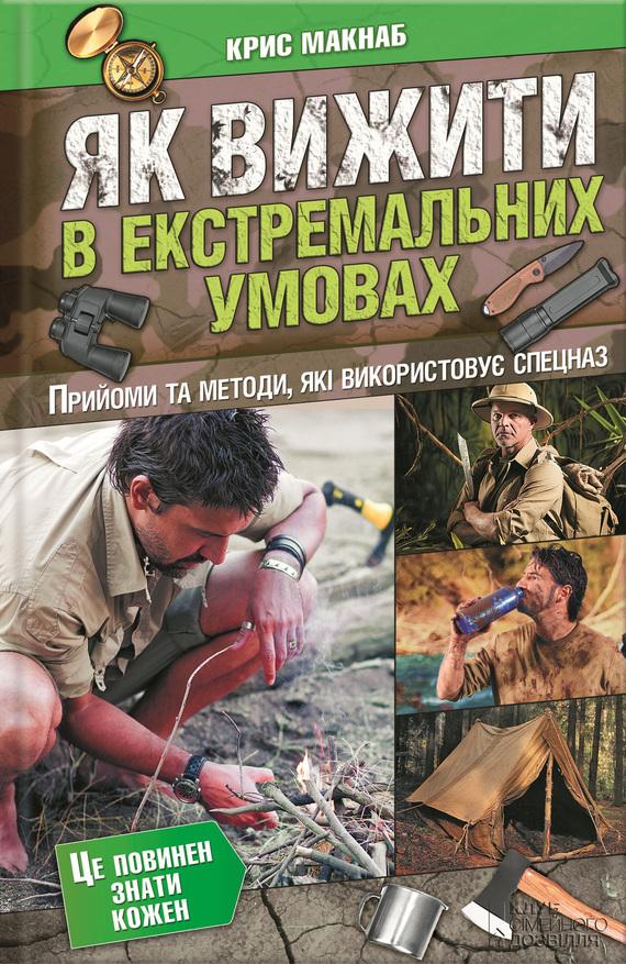 Обложка книги Як вижити в екстремальних умовах, автор Макнаб, Крис