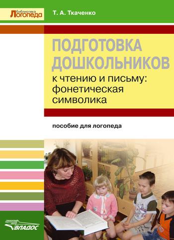 Подготовка дошкольников к чтению и письму. Фонетическая символика. Пособие для логопеда развивается неторопливо и уверенно