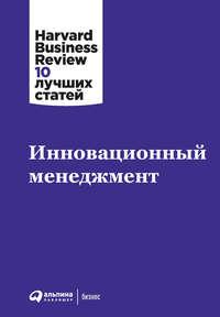 HBR, Harvard Business Review  - Инновационный менеджмент