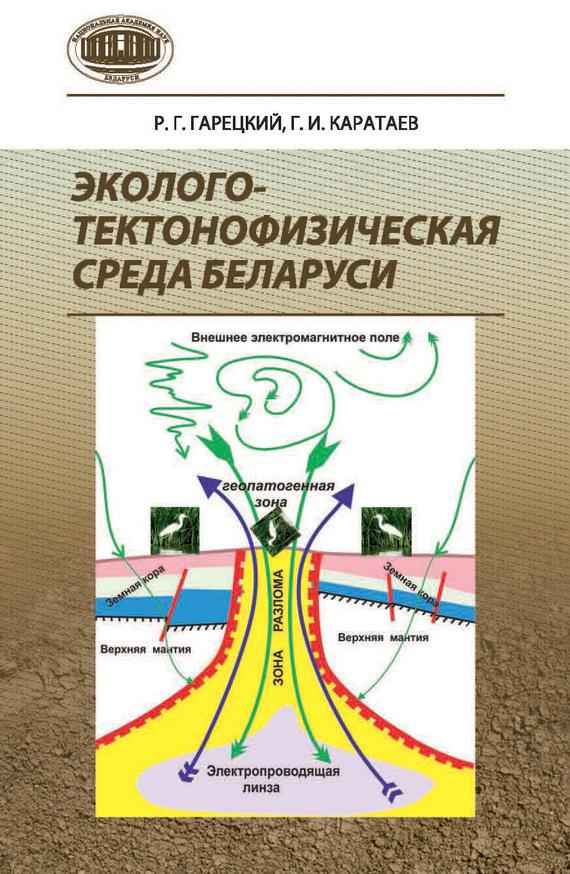 Р. Г. Гарецкий Эколого-тектонофизическая среда Беларуси аварийный автомобиль в беларуси