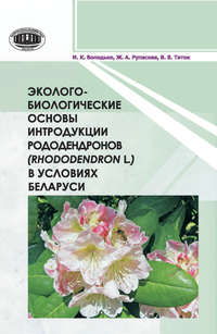 Володько, И. К.  - Эколого-биологические основы интродукции рододендронов (Rhododendron L.) в условиях Беларуси