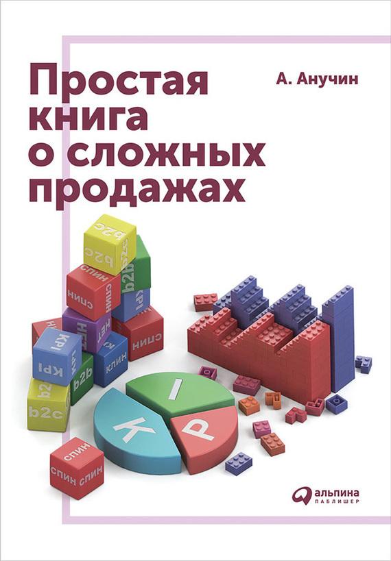 Простая книга о сложных продажах изменяется неторопливо и уверенно