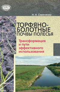 Семененко, Н. Н.  - Торфяно-болотные почвы Полесья. Трансформация и пути эффективного использования