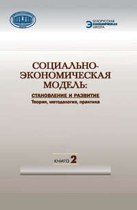 - Социально-экономическая модель: становление и развитие. Теория, методология, практика. Книга 2