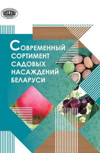 Отсутствует - Современный сортимент садовых насаждений Беларуси