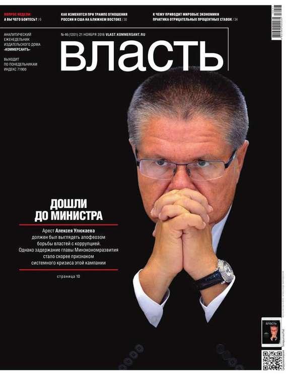 КоммерсантЪ Власть 46-2016
