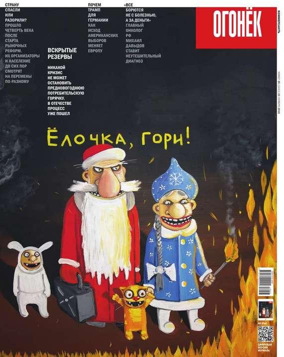 Редакция журнала Огонёк Огонёк 46-2016 журнал огонек 46 за 1951 год