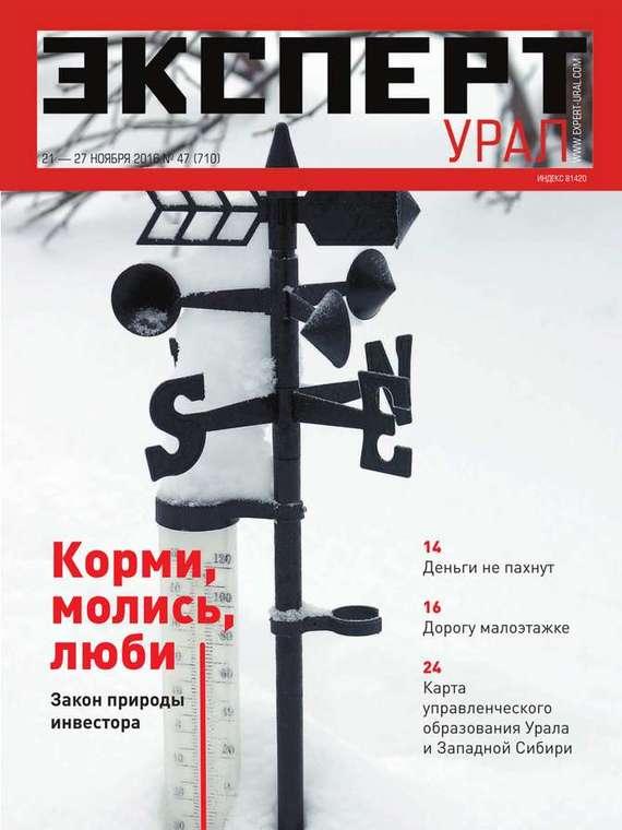 Редакция журнала Эксперт Урал Эксперт Урал 47-2016 куплю урал радиолу 47 за разумную цену