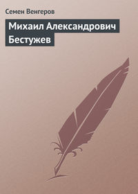 Венгеров, Семен  - Михаил Александрович Бестужев