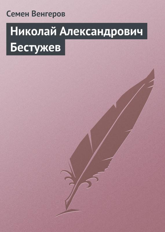 Семен Венгеров Николай Александрович Бестужев