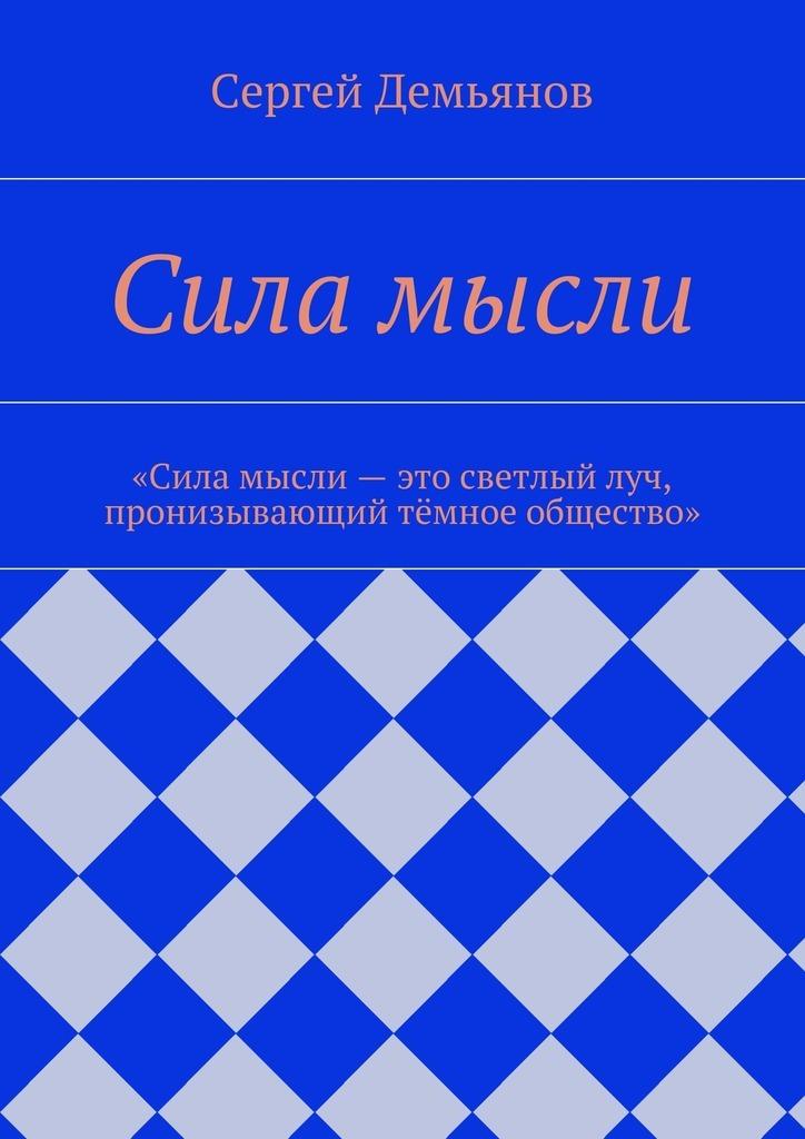 Сергей Демьянов бесплатно