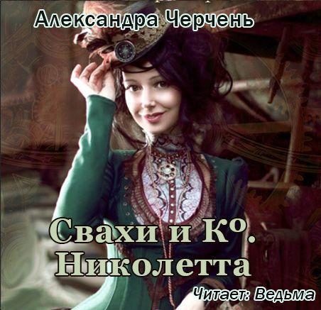 Свахи и Ко «Николетта» (рассказ) ( Александра Черчень  )