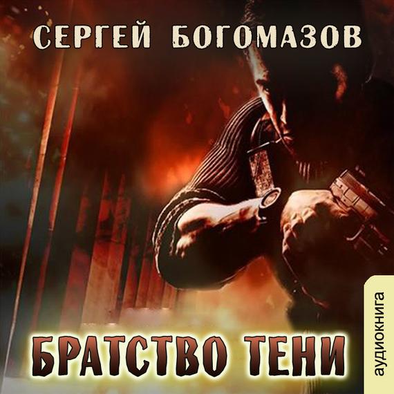занимательное описание в книге Сергей Богомазов
