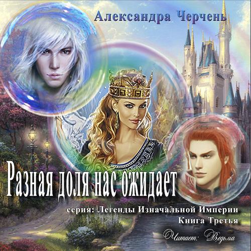 Александра Черчень Разная доля нас ожидает  григорян в г принцессы императрицы