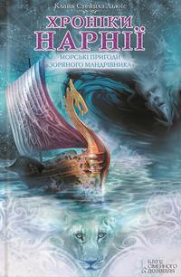 Льюїс, Клайв  - Морські пригоди «Зоряного мандрівника»