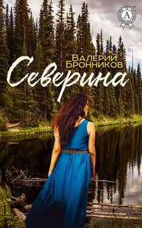 Бронников, Валерий  - Северина