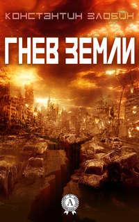 Злобин, Константин  - Гнев Земли