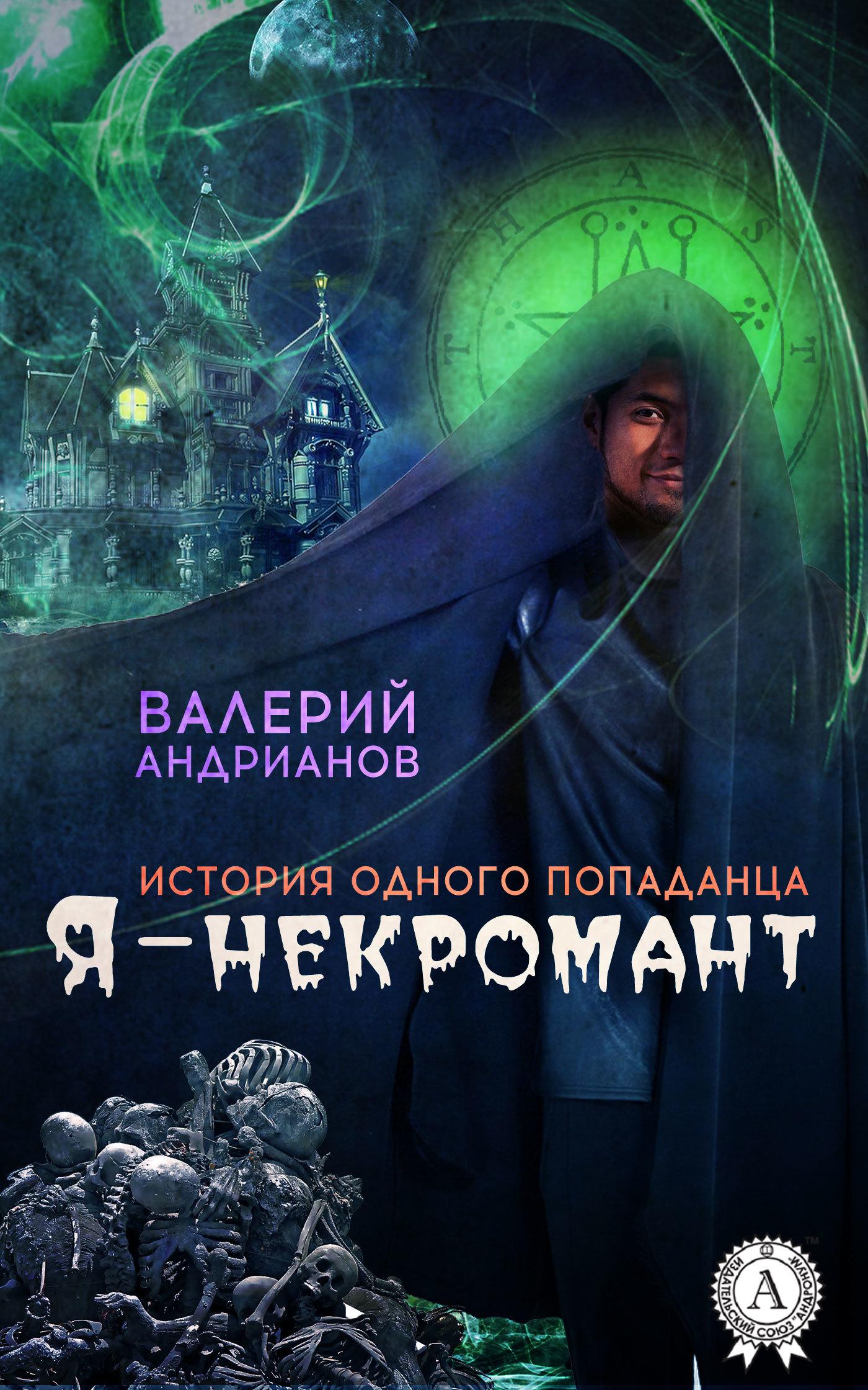 Обложка книги Я – некромант, автор Андрианов, Валерий
