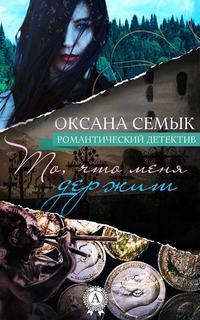 Семык, Оксана  - То, что меня держит