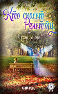 Рось, Анна  - Кто спасет Ренетту, или Ангелы не спят