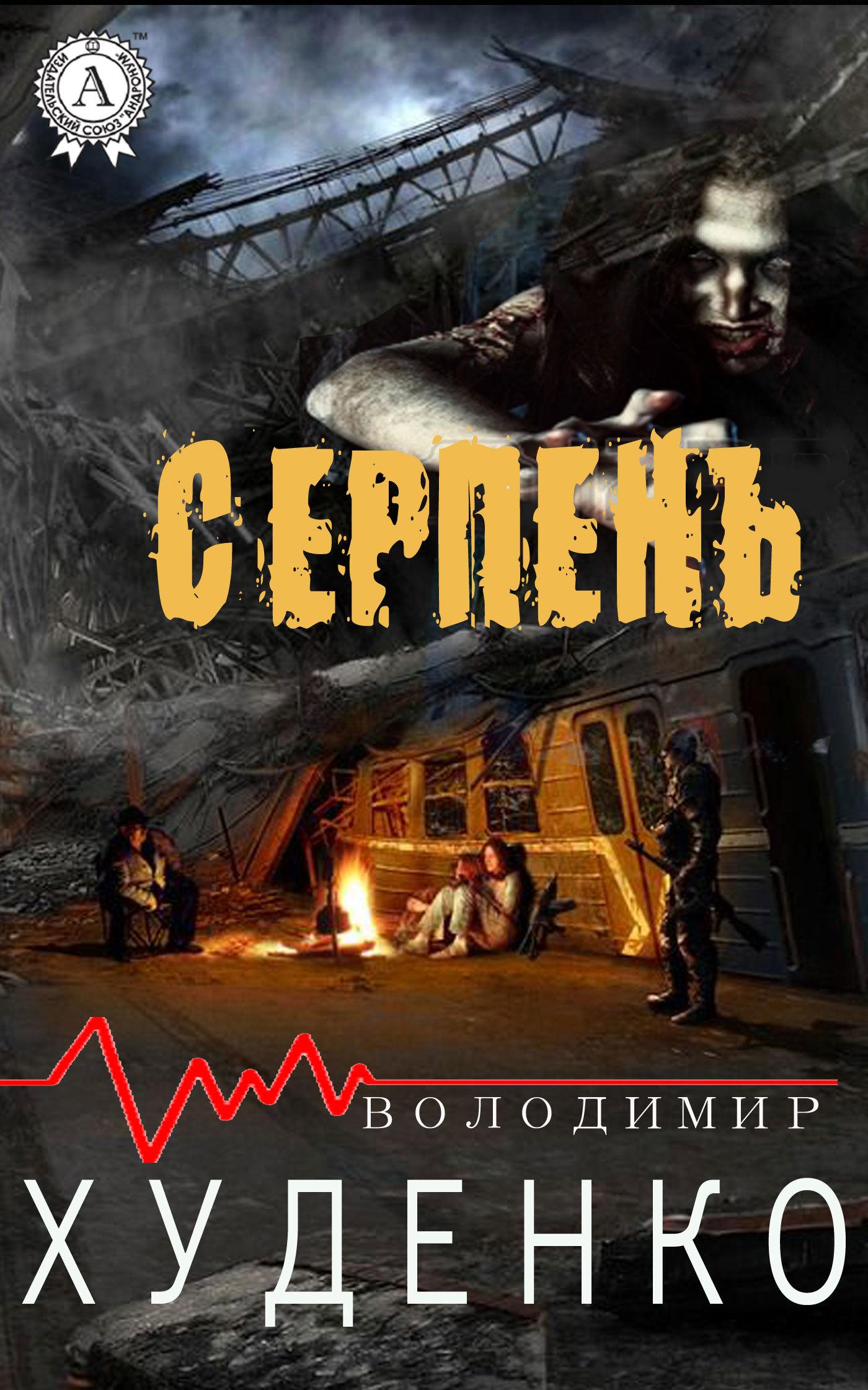 Володимир Худенко Серпень