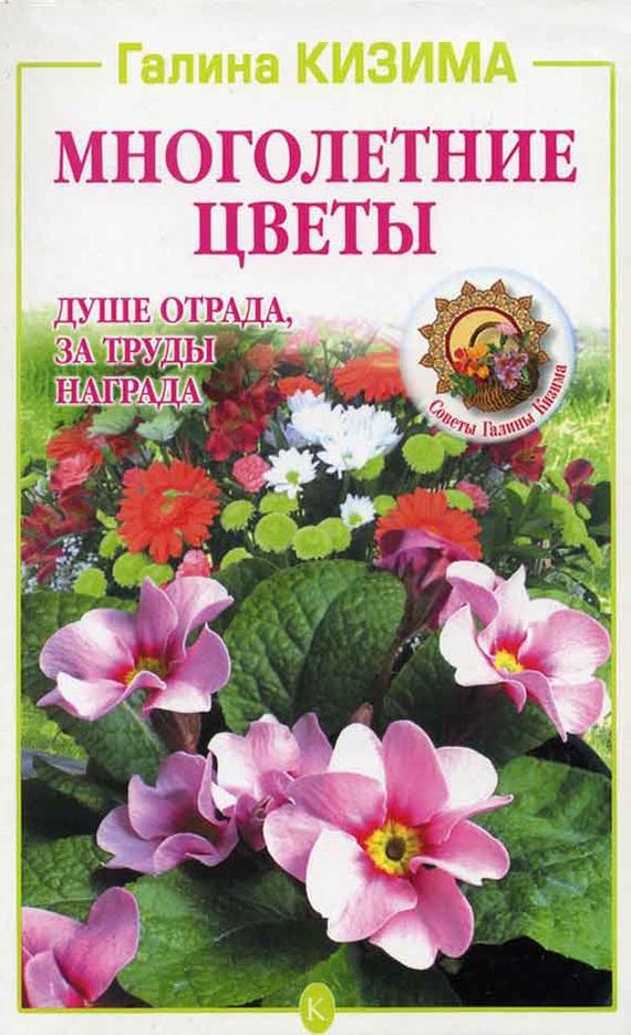 обложка электронной книги Многолетние цветы. Душе отрада, за труды награда