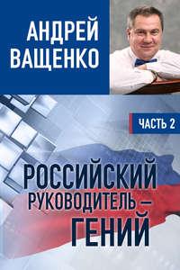 Ващенко, Андрей  - Российский руководитель – гений. Часть 2