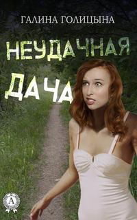 Голицына, Галина  - Неудачная дача