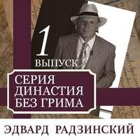 Радзинский, Эдвард  - Династия без грима. Романовы (выпуск 1)