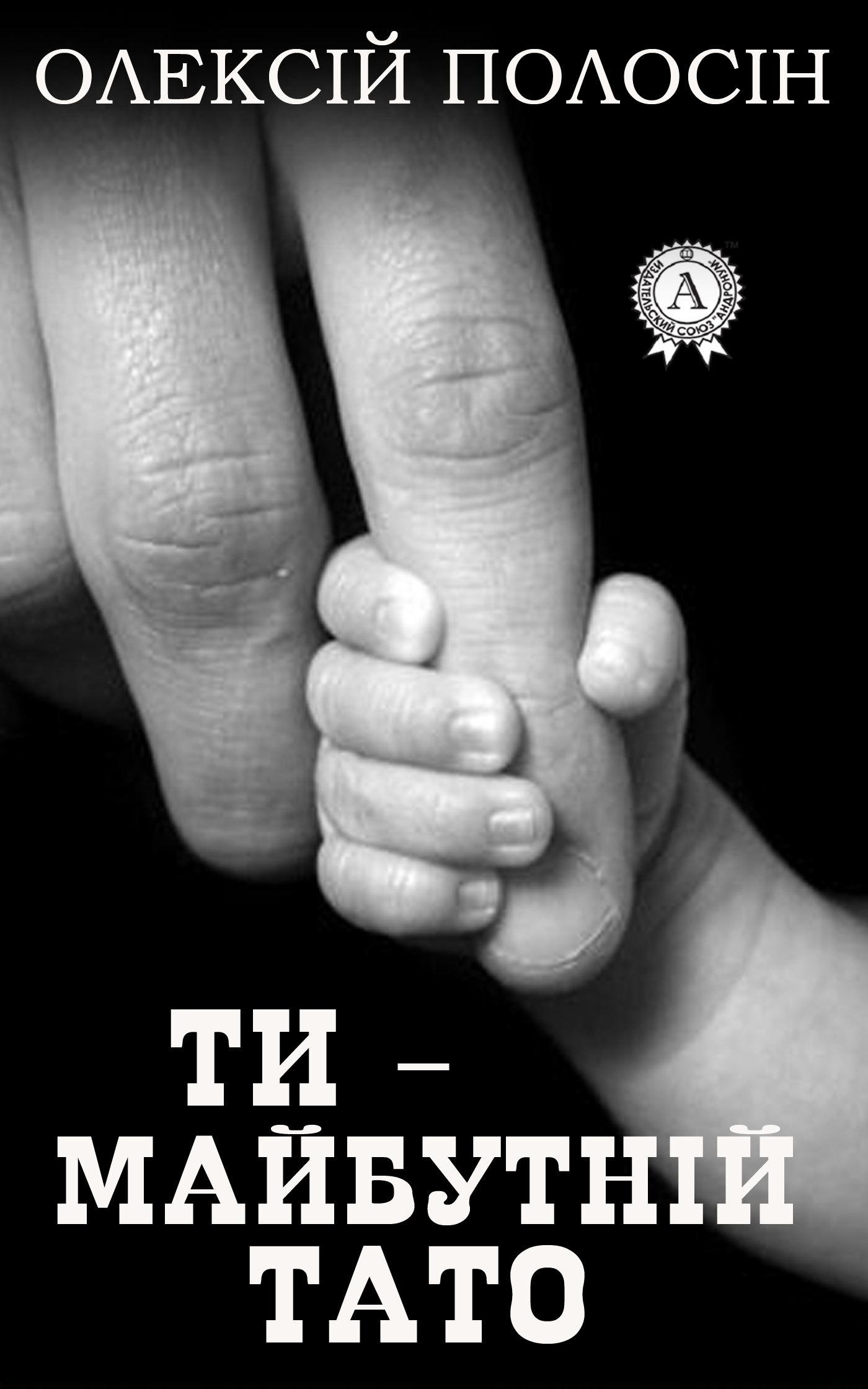 Олексій Полосін Ти – майбутній тато