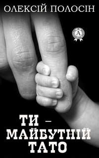 Полосін, Олексій  - Ти – майбутній тато