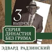 Радзинский, Эдвард  - Династия без грима. Романовы (выпуск 3)