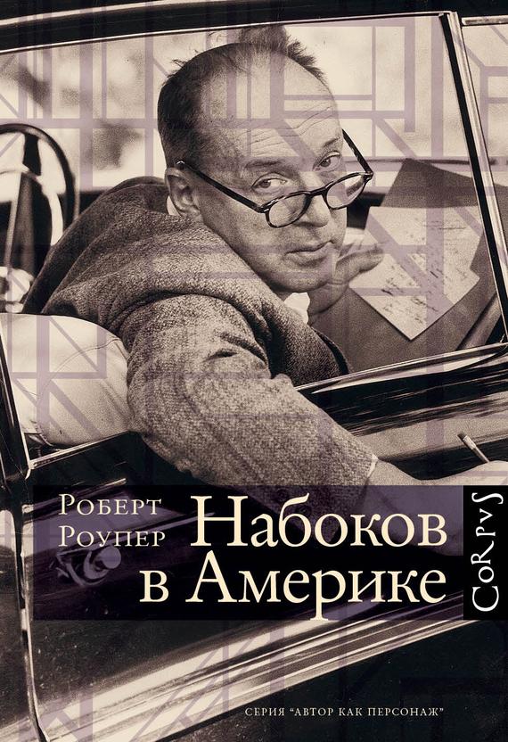 Роберт Роупер - Набоков в Америке. По дороге к «Лолите»