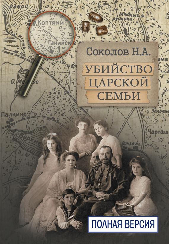 Николай Соколов Убийство царской семьи. Полная версия авто лифан в перми