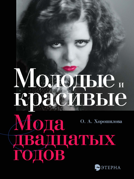 Обложка книги Молодые и красивые. Мода двадцатых годов, автор Ольга Хорошилова