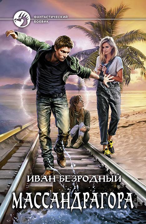 яркий рассказ в книге Иван Безродный