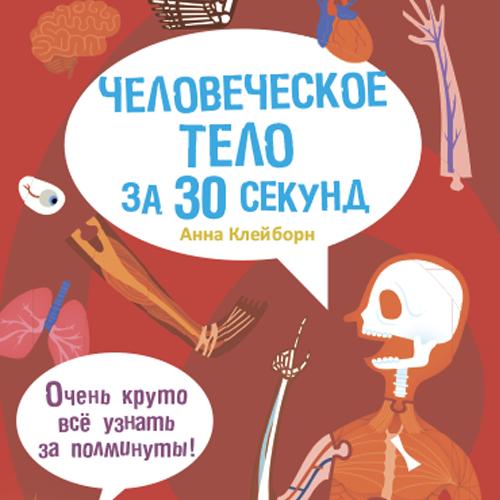 Анна Клэйборн Человеческое тело за 30 секунд геррелл с худож моё тело первая книга о том как работает тело человека