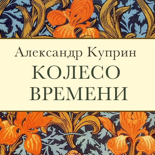 Александр Куприн Колесо времени